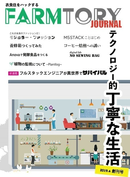 FARMTORY-JOUNAL vol.1