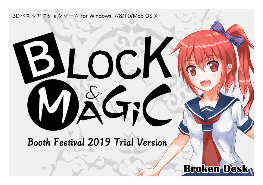 BLOCK & MAGIC Booth Festival 体験版 ver. 0.15