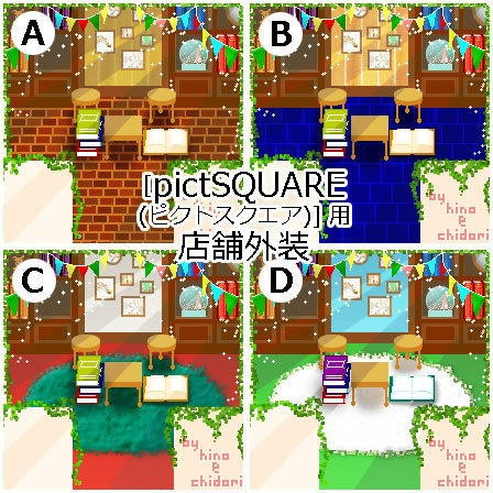 書斎 図書室 ピクスク用店舗外装 (パーティ/シンプル/クリスマス)4色*三種