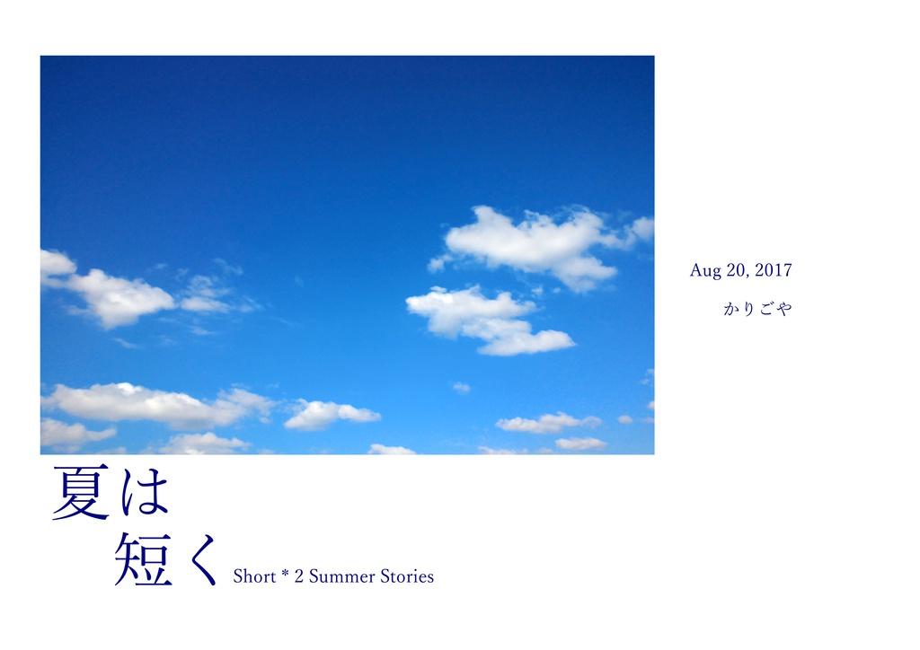 「夏は短く」