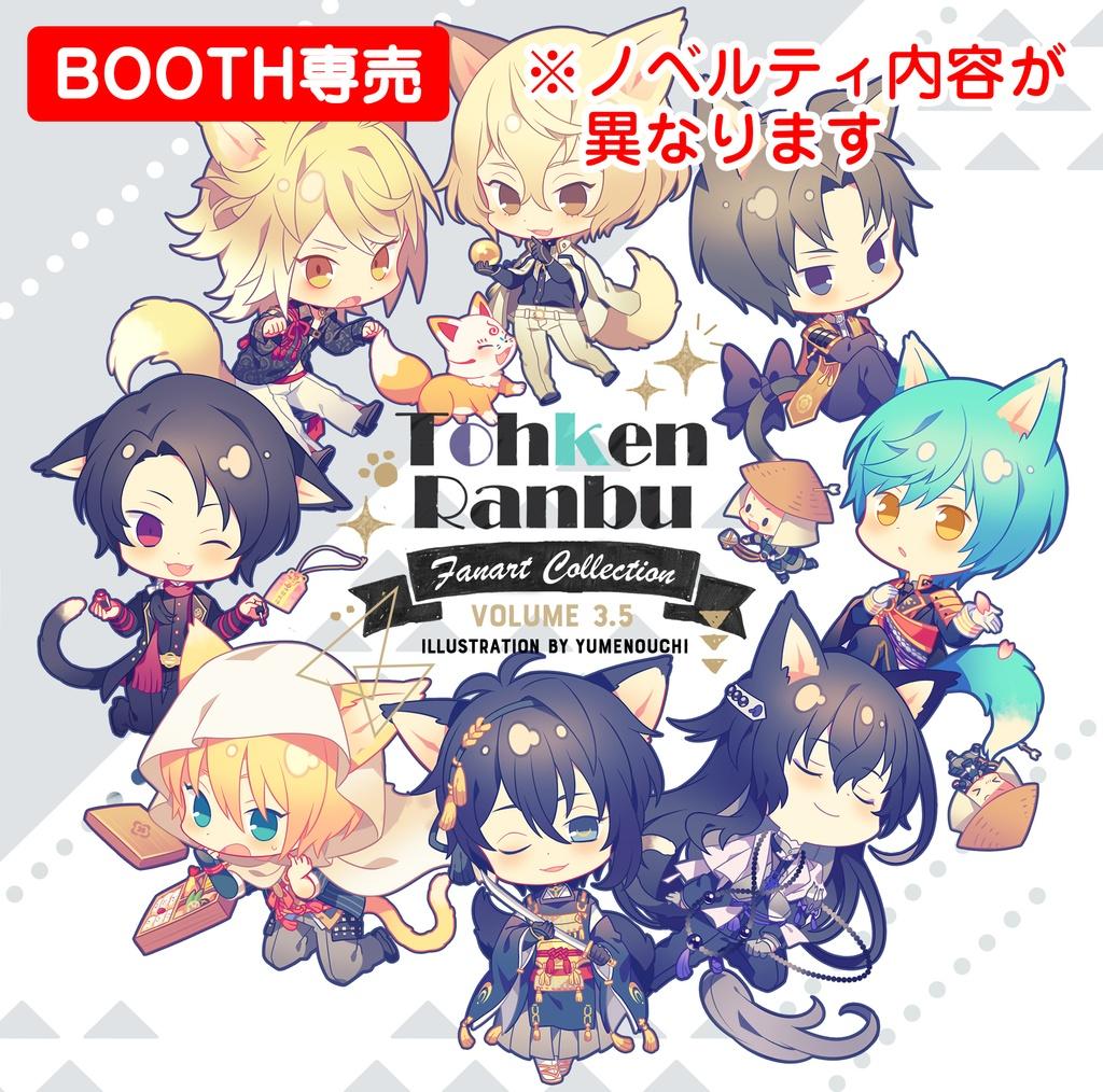 【夏コミノベルティ無し】TohkenRanbu Fanart Collection【9月中旬発送予定】