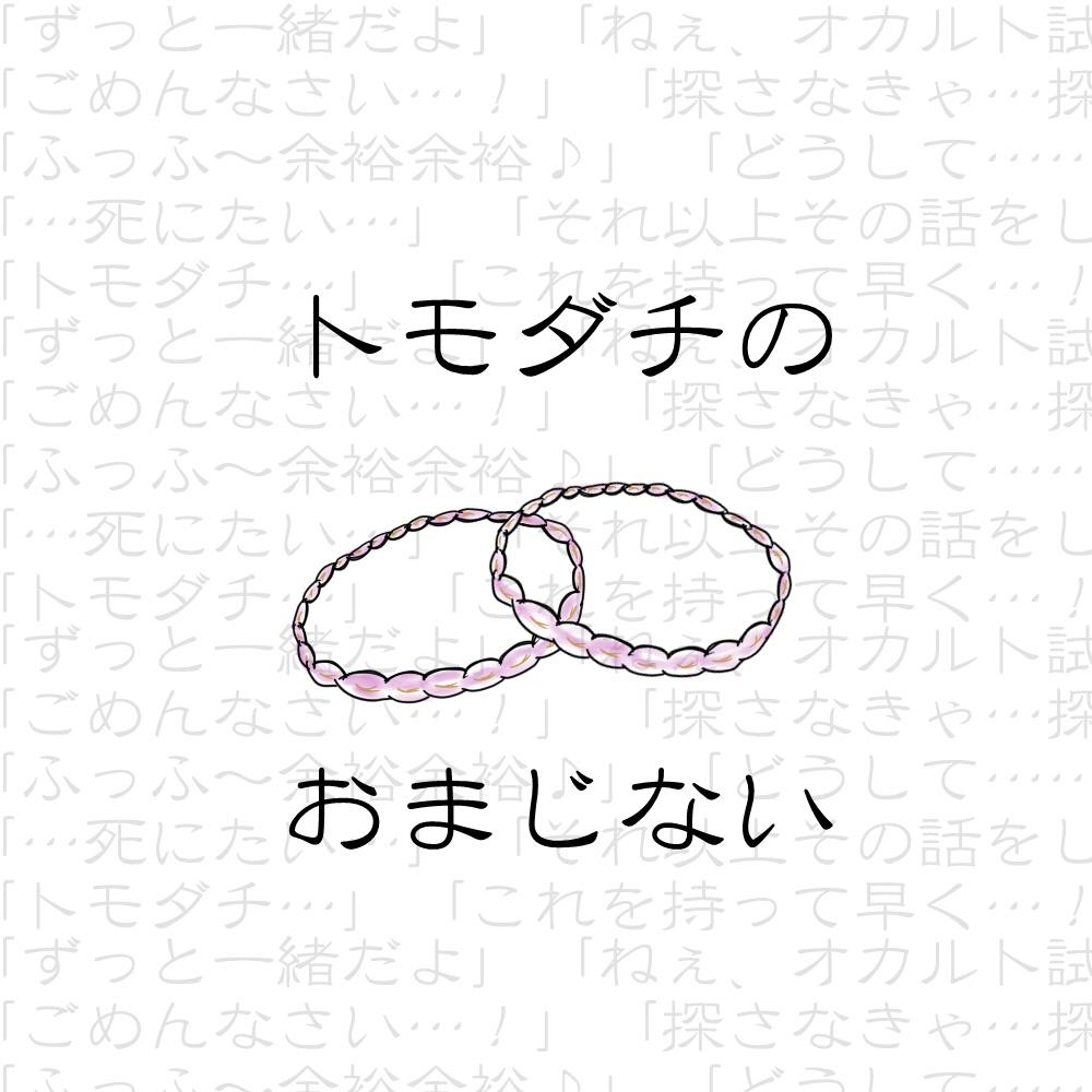クトゥルフ神話TRPG【トモダチのおまじない】