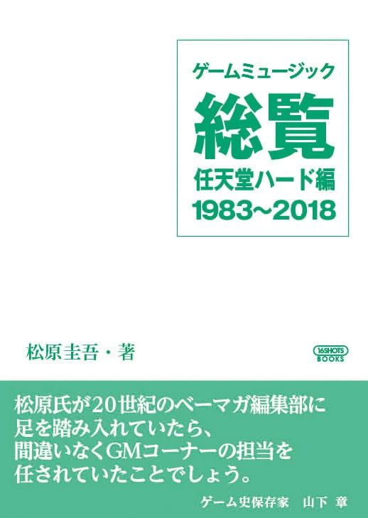 ゲームミュージック総覧 任天堂ハード編 1983~2018