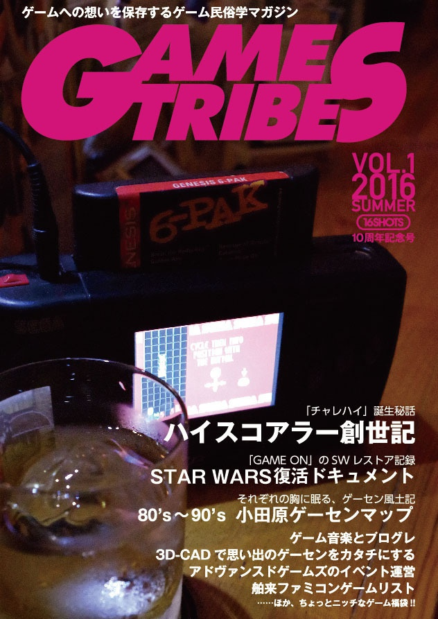 GAME TRIBES VOL.1