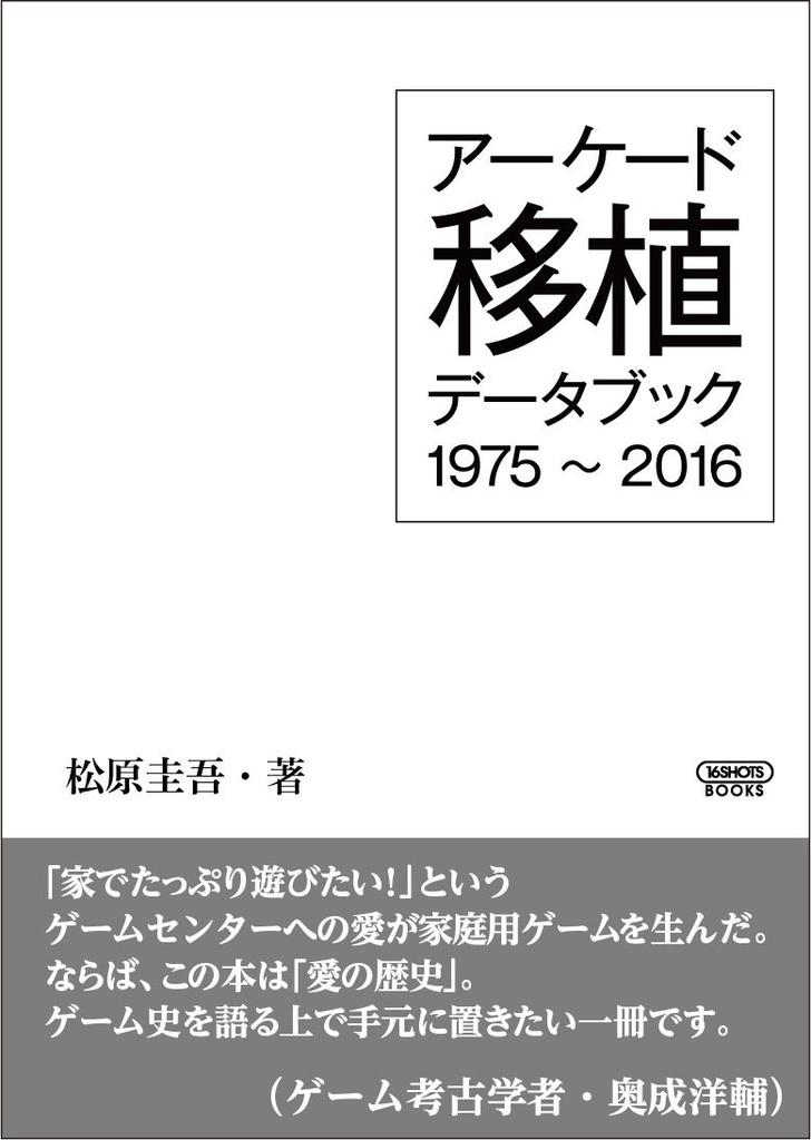 アーケード移植データブック1975~2016
