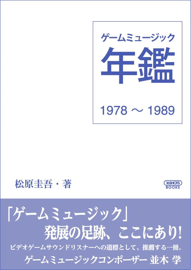 ゲームミュージック年鑑 1978~1989