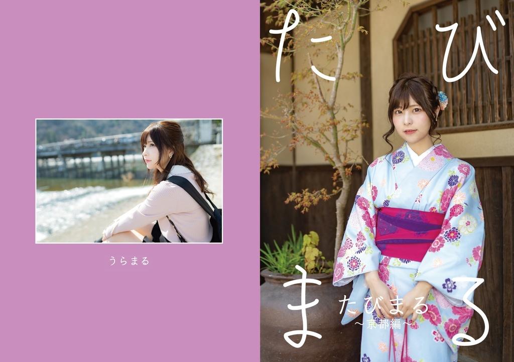 【うらまる】たびまる -京都編- / 写真集