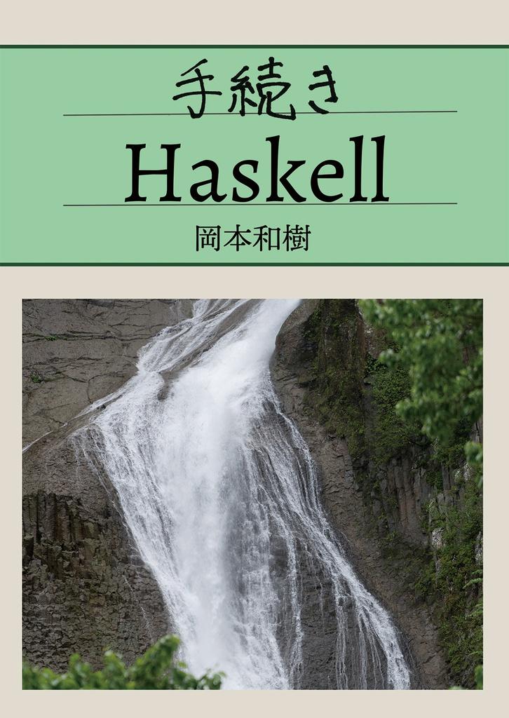 手続き Haskell