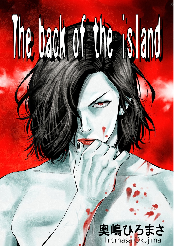 【DL版】The Back of the island