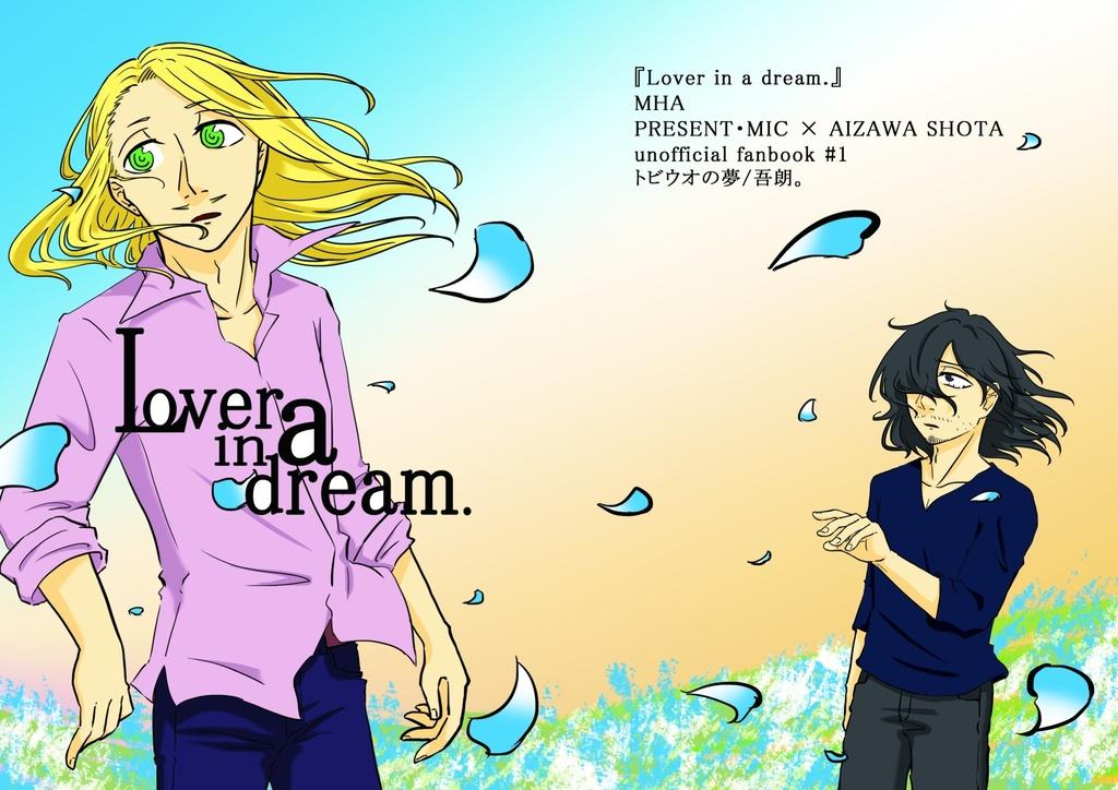 Lover in a dream.