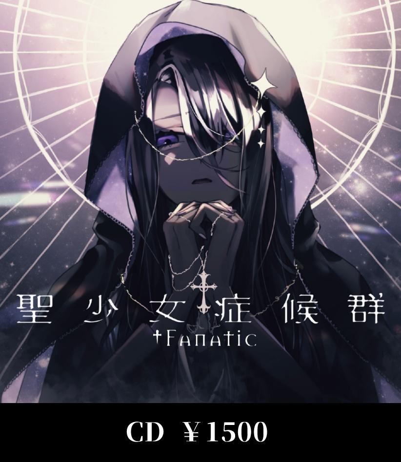 1st Mini Album「聖少女症候群」CD