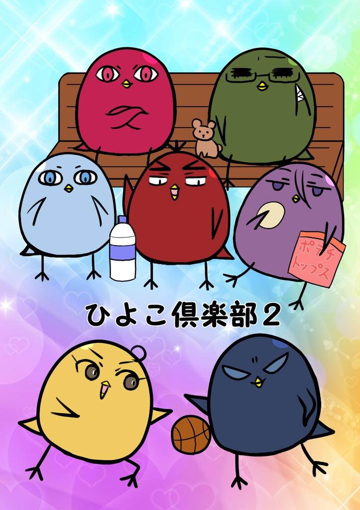 ひよこ倶楽部2
