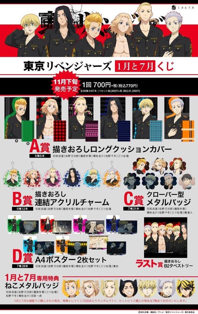 『東京リベンジャーズ』1月と7月くじ / セット購入