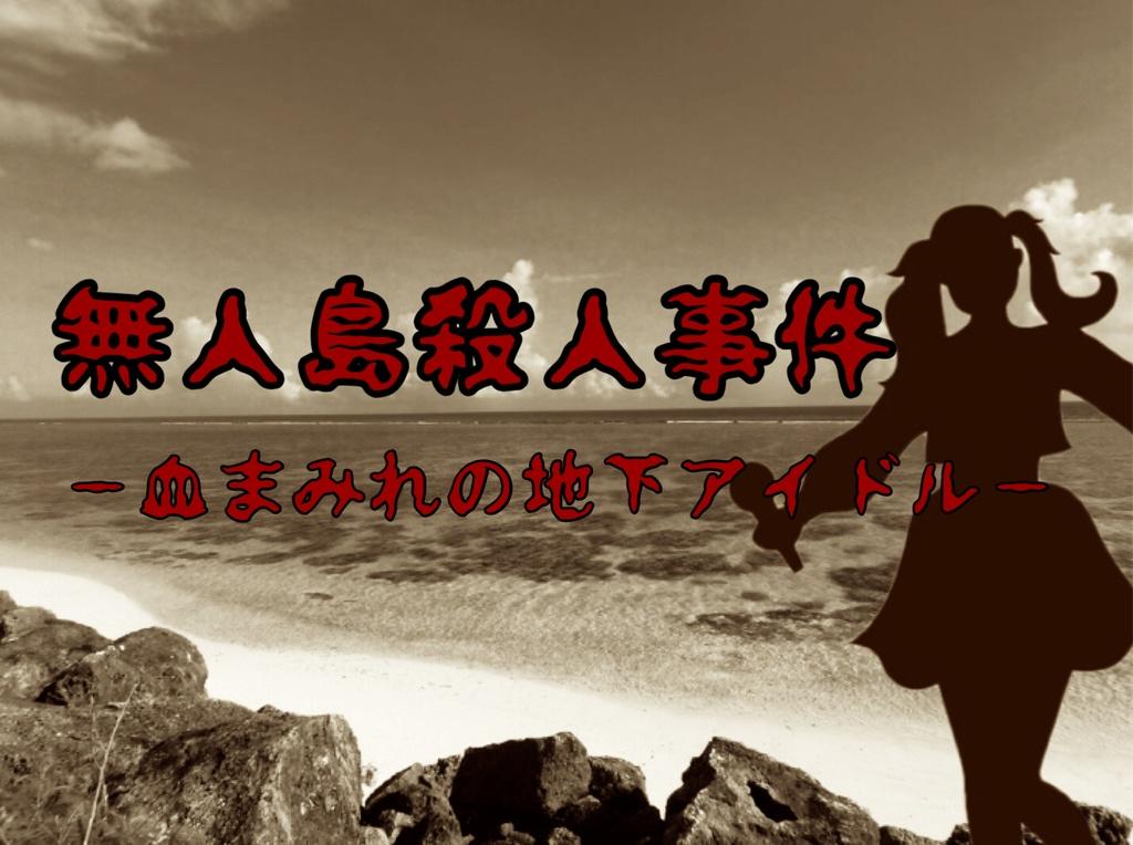 無人島殺人事件―血まみれの地下アイドル―【個人利用版・4~5人用】【マーダーミステリー】