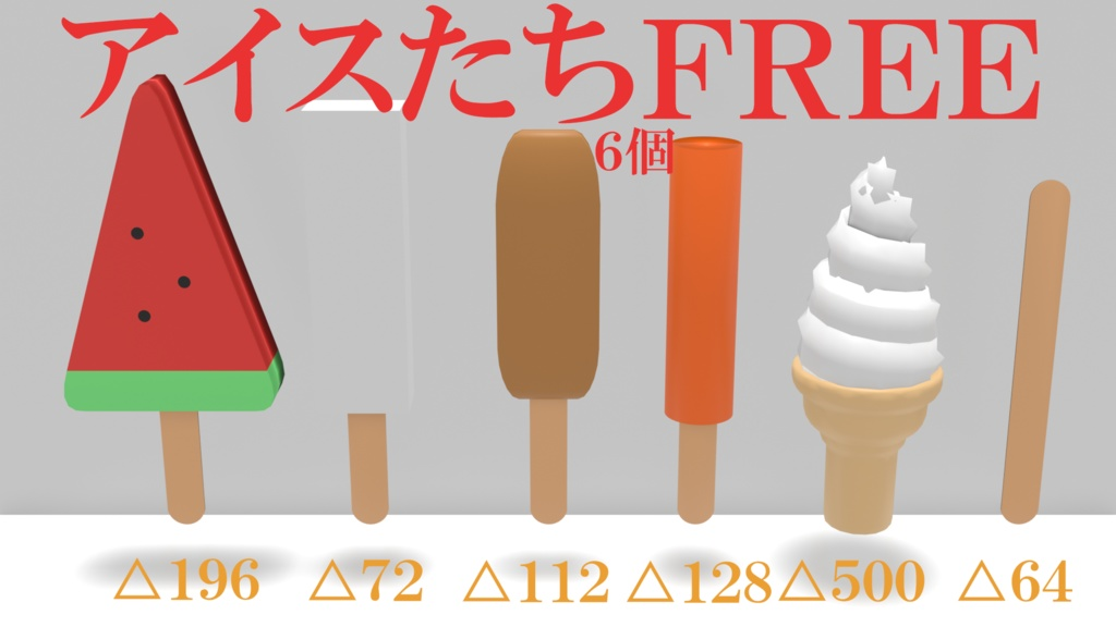 【無料3Dモデル】アイス六種類