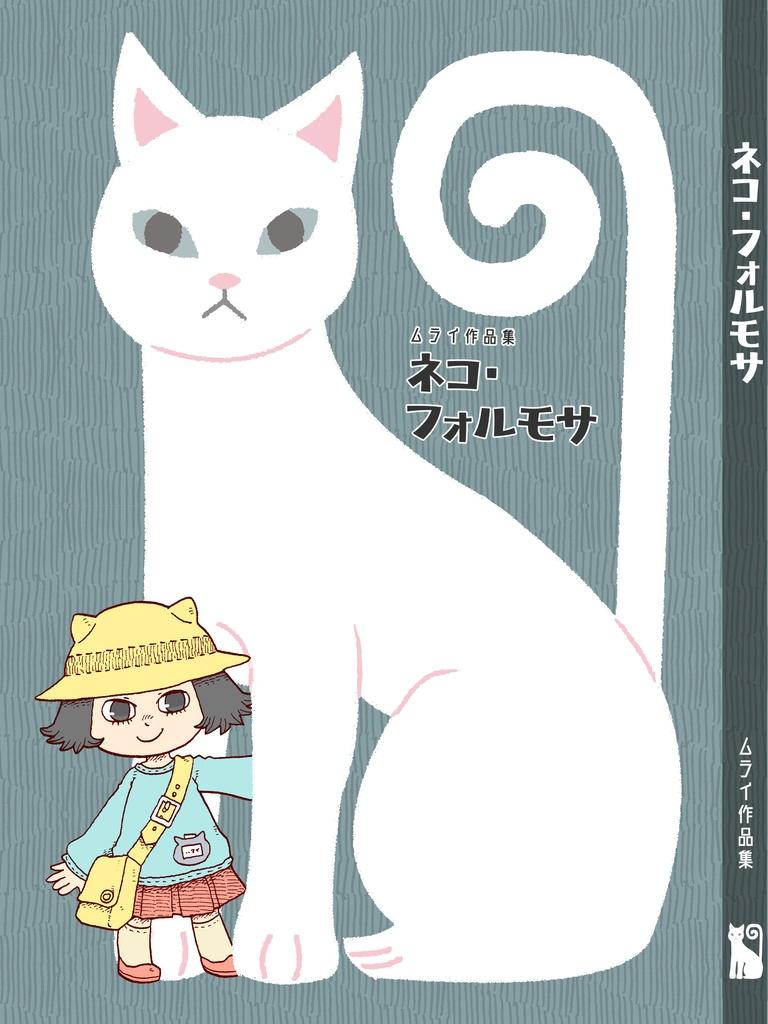 作品集『ネコ・フォルモサ』