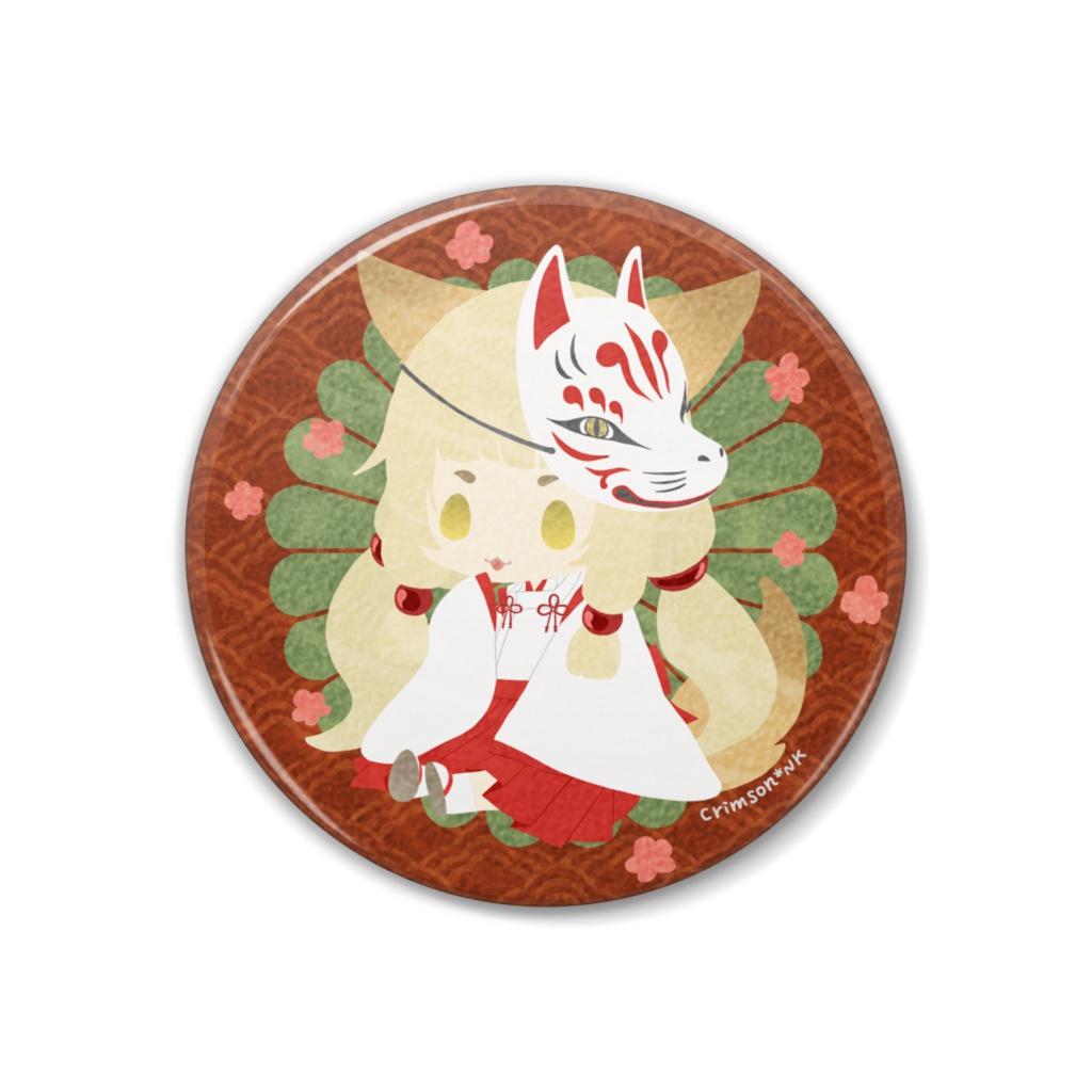オリジナル缶バッジ(紅狐)