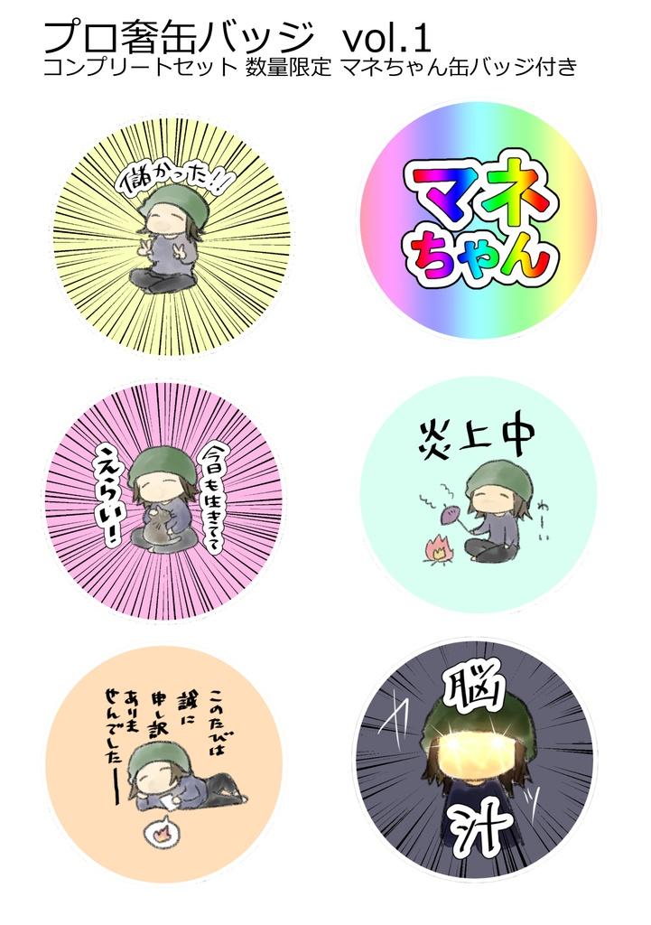 【数量限定特典付】プロ奢ラレヤー缶バッジ vol.1  コンプリートセット