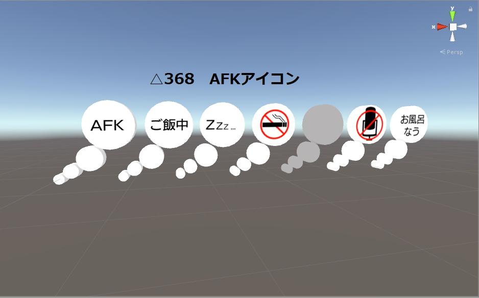 【VRChat想定】△368 AFKアイコン Ver2