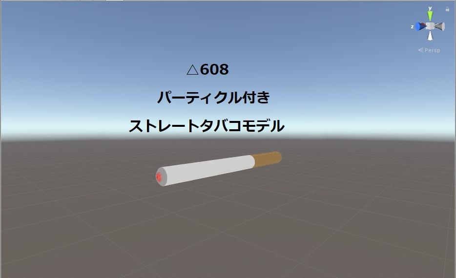 【VRChat想定】△608 ストレートタバコモデル v2