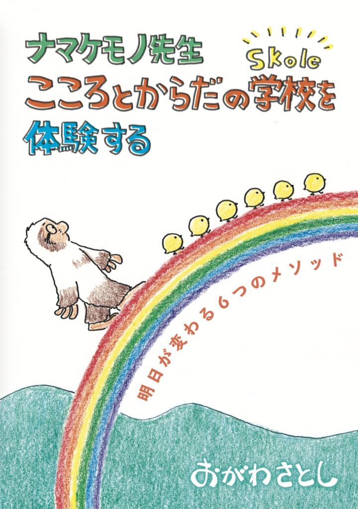 ナマケモノ先生こころとからだの学校【Skole】を体験する〜明日が変わる6つのメソッド〜