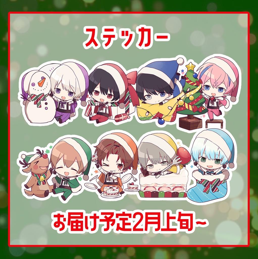 【2月上旬〜お届け】メンバー別クリスマスステッカー