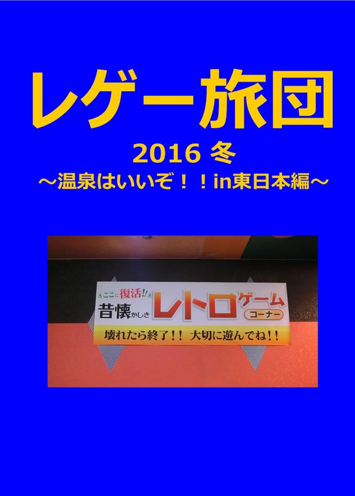 レゲー旅団2016 冬 ~温泉はいいぞ!!in東日本編~ 電子書籍版