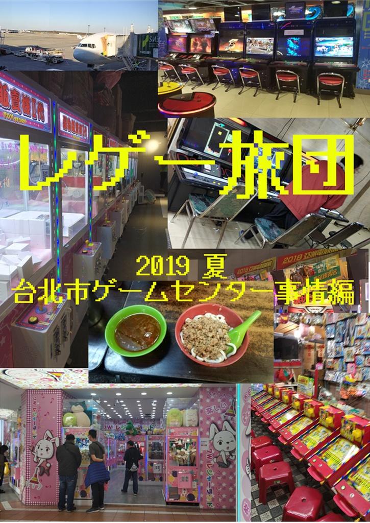 【期間限定】レゲー旅団2019 夏 ~台北市ゲームセンター事情編~ 電子書籍版
