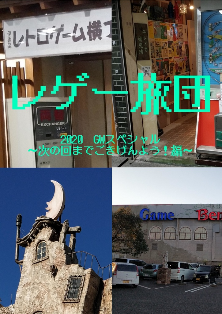 レゲー旅団2020 GWスペシャル ~次の回までごきげんよう!編~