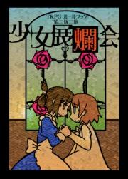 少女展爛会TRPGルールブック 2版DL
