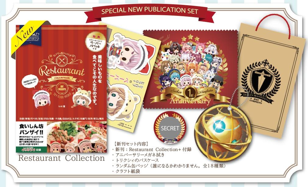 【C92】新刊セット【夏コミ】