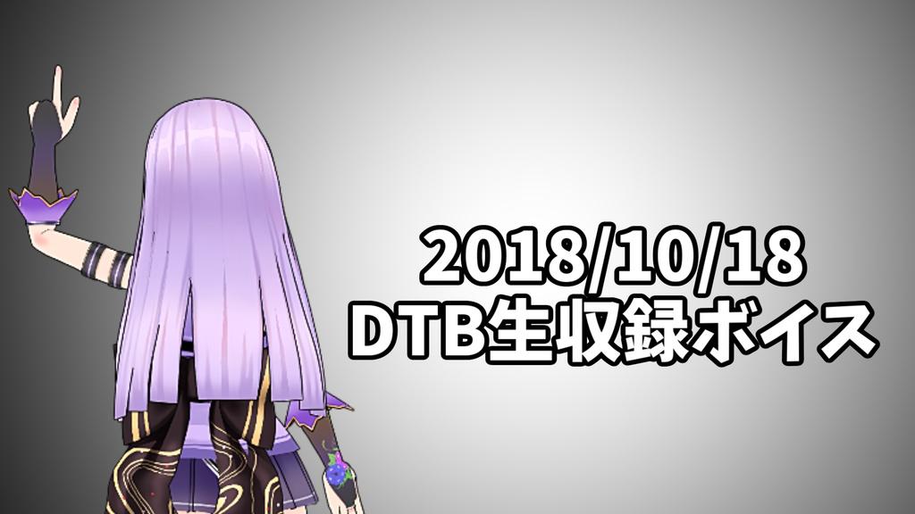 2018-10-18_DTB生収録ボイス