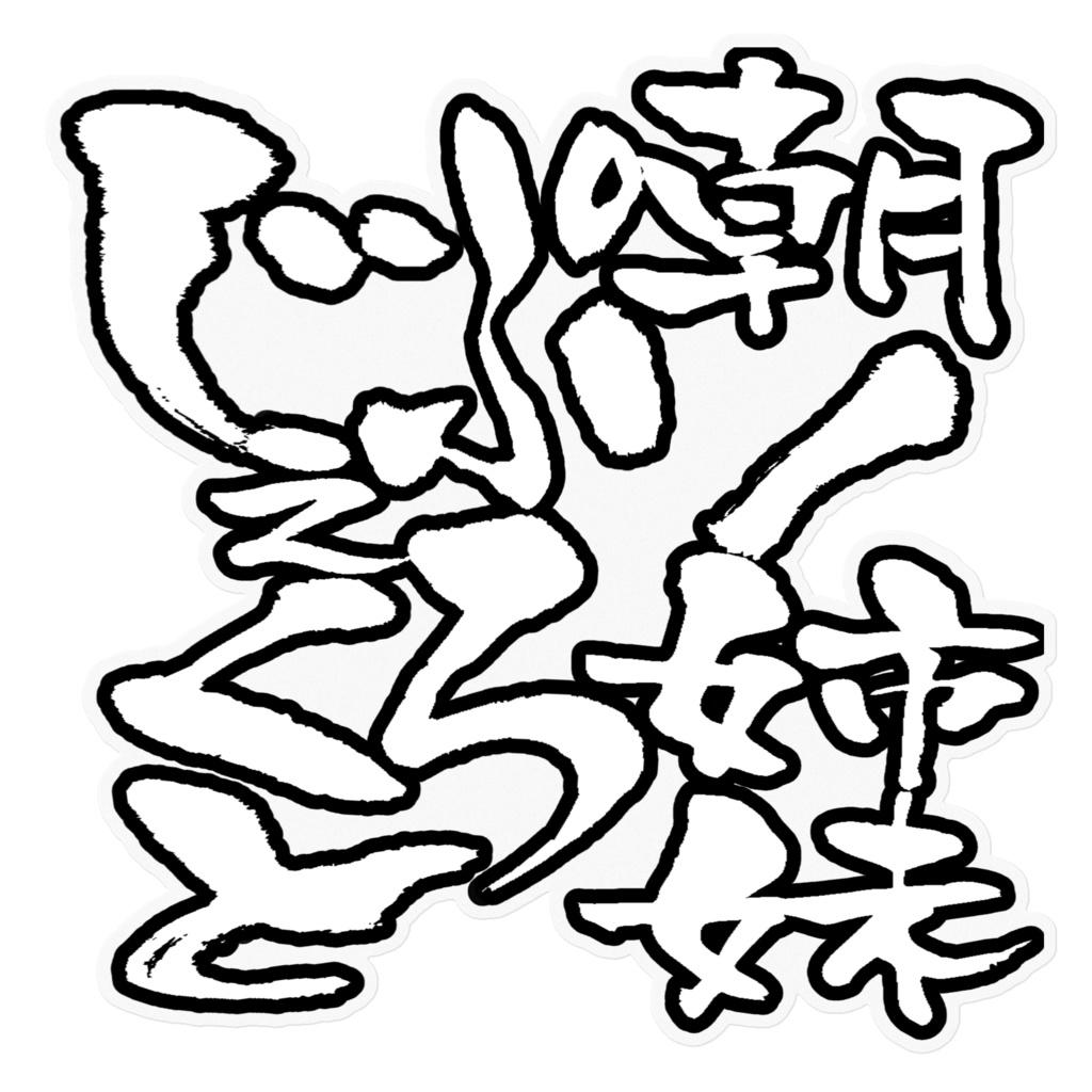 朝ノ姉妹ぷろじぇくとステッカー(クリア)