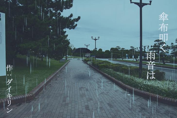 CoCシナリオ『傘布叩く雨音は』