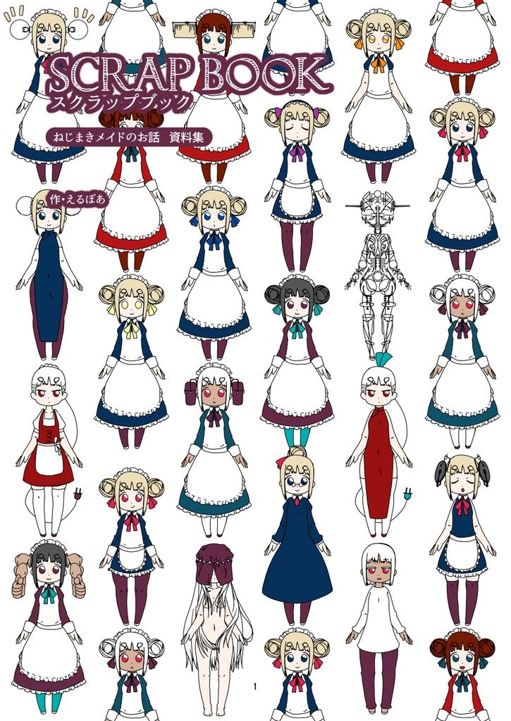 【DL版】スクラップブック(ねじまきメイドのお話資料集)
