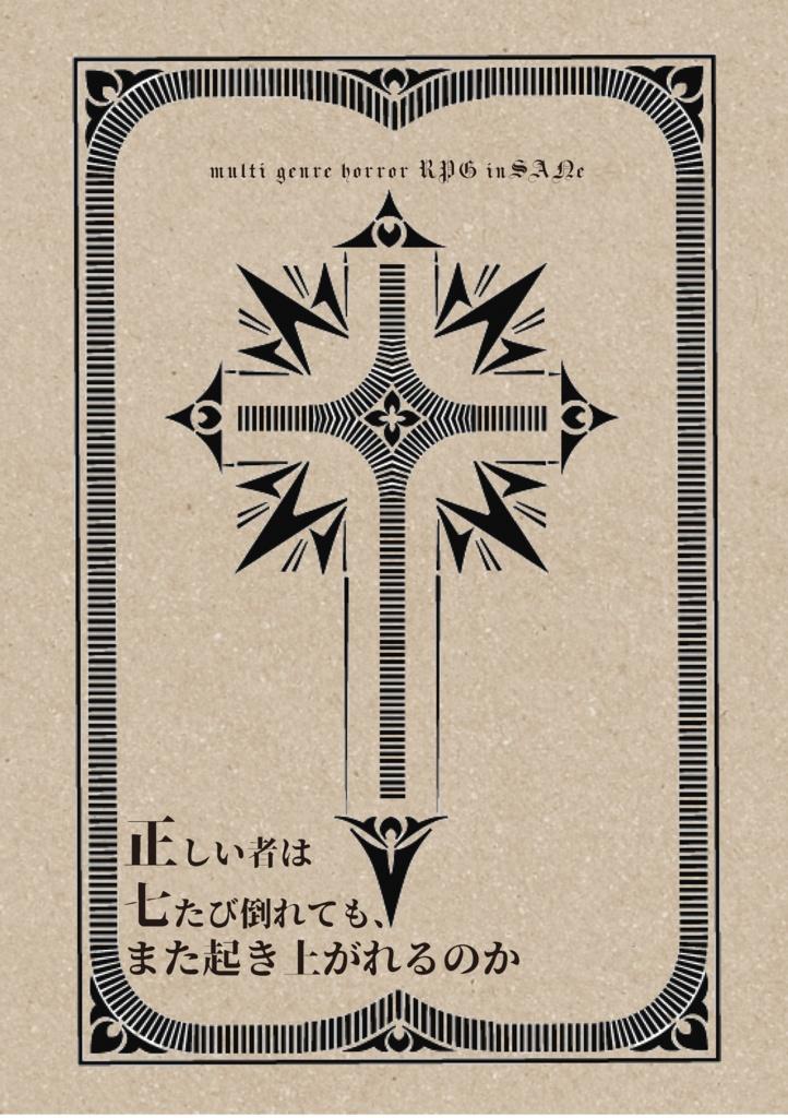 マルチジャンル・ホラーRPG インセイン同人シナリオ集『 正しい者は七たび倒れても、また起き上がれるのか 』
