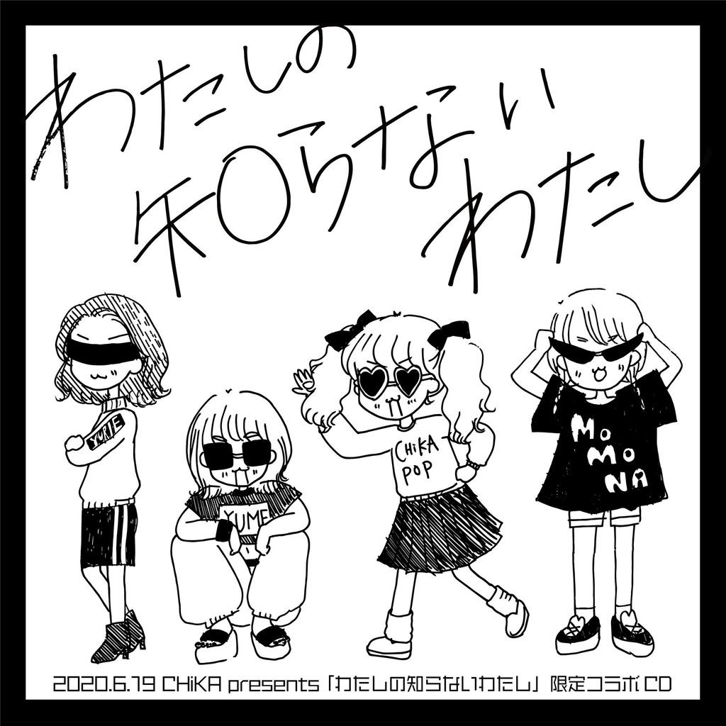 6/19限定コラボCD(w//鈴木友里絵、萌々奈、森ゆめな)
