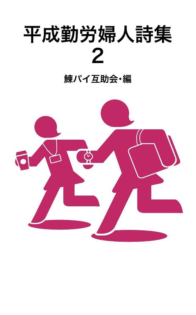 平成勤労婦人詩集2