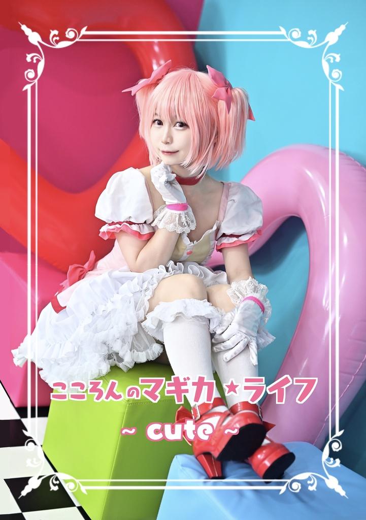 こころんのマギカ☆ライフ~cute~