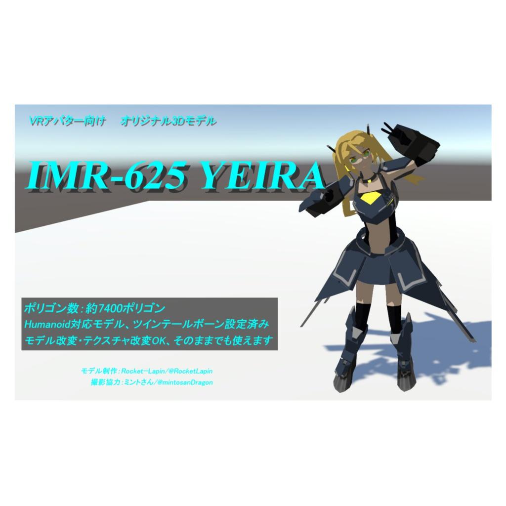 オリジナル3Dモデル IMR-625YEIRA