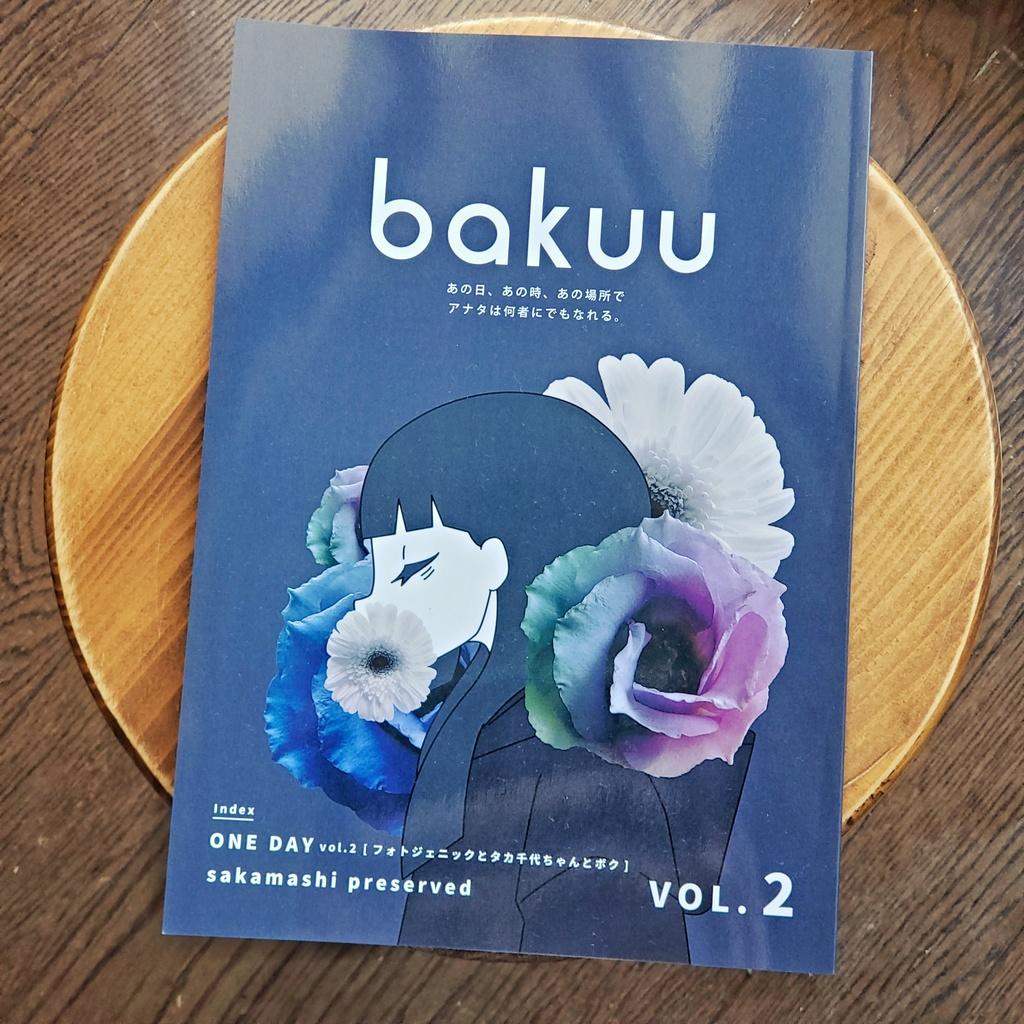 【イラスト集】bakuu vol.2