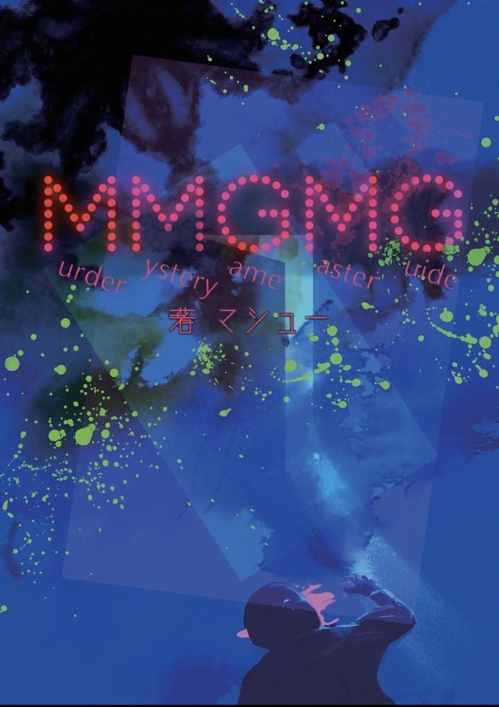 MurderMystery GameMaster Guide