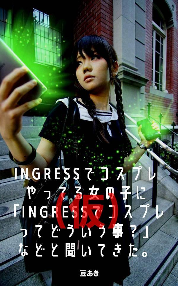【無料版】INGRESSでコスプレやってる女の子に「INGRESSでコスプレってどういう事?」などと聞いてきた。