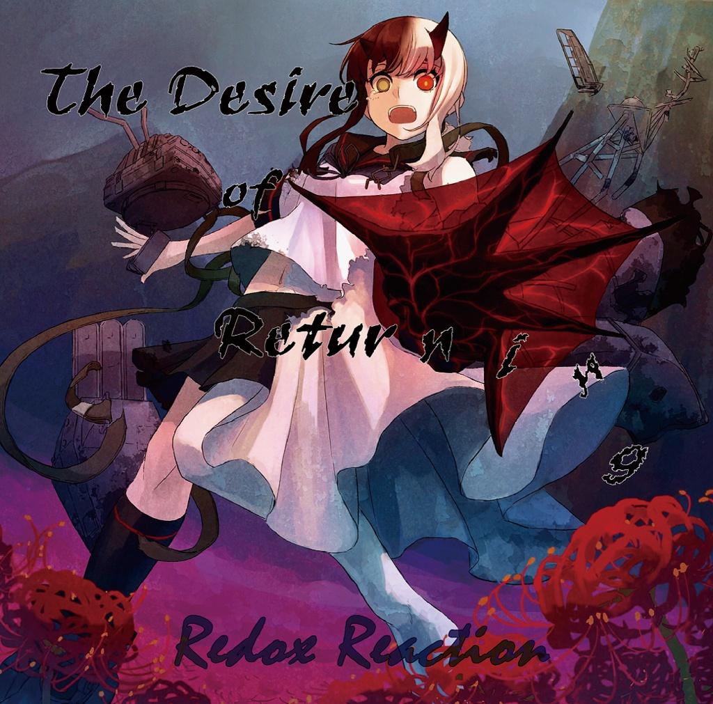 The Desire of Rerunning (DL.ver)