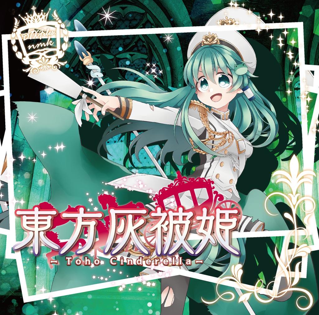 【CD版】東方灰被姫-Toho Cinderella-