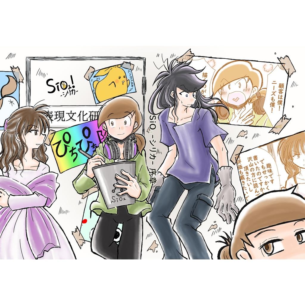 表現文化研究会 SiO₂-シリカ- 序章