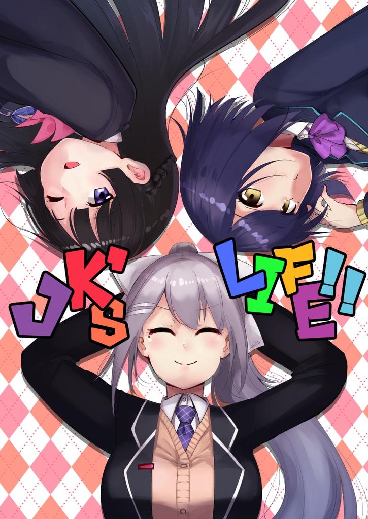 JK'sライフ!! 【DL版】