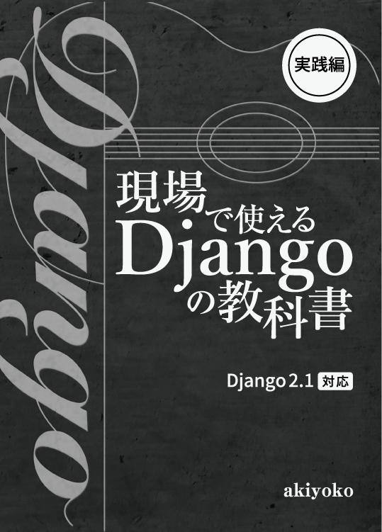 現場で使える Django の教科書《実践編》【紙の本】(技術書典5バージョン)