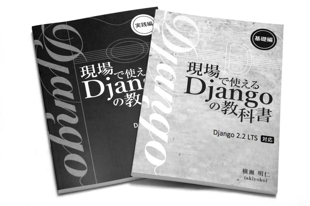 現場で使える Django の教科書《基礎編》&《実践編》【紙の本】2冊セット