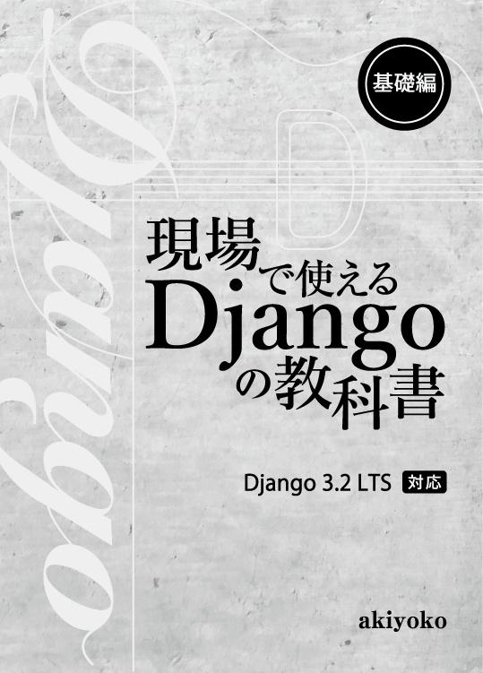 現場で使える Django の教科書《基礎編》(3.2 対応版)【紙の本】